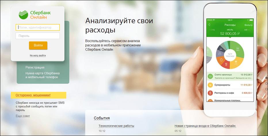 сбербанк онлайн вход в систему для физических лиц