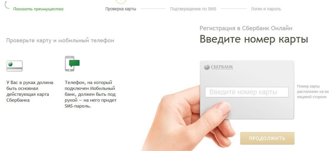 сбербанк онлайн личный кабинет регистрация на официальном сайте