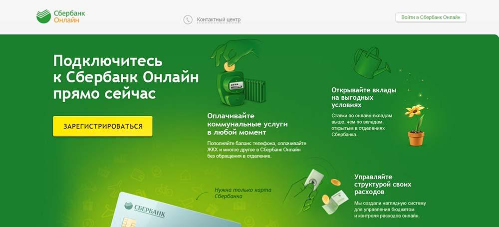 установить сбербанк онлайн на телефон