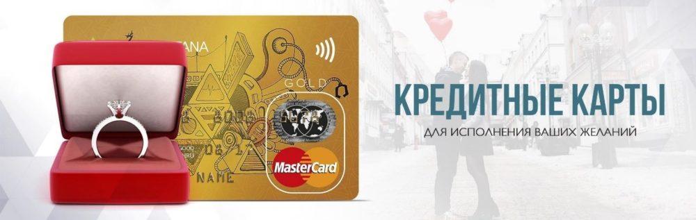 заказать кредитную карту сбербанк онлайн через интернет