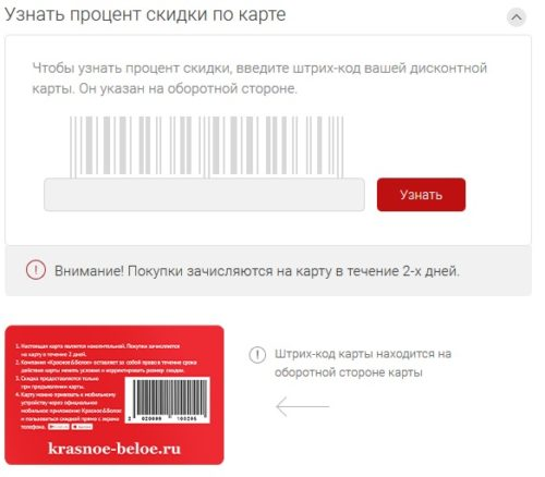 зарегистрировать карту красное и белое через интернет