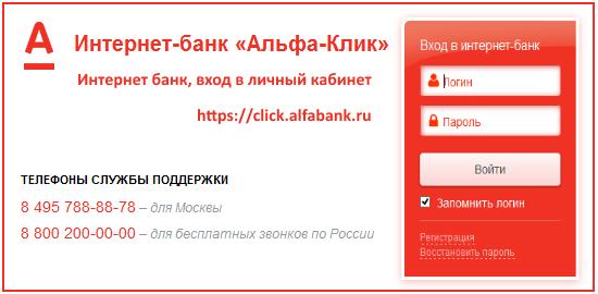 альфа банк консультант онлайн