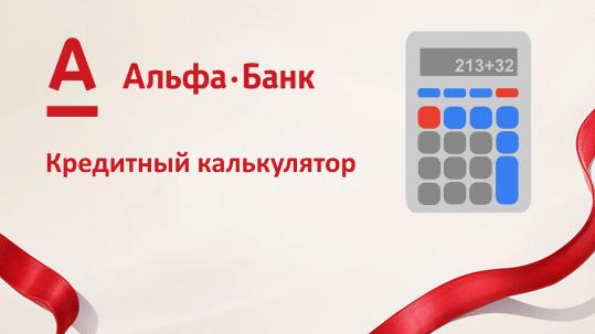 альфа банк кредиты на потребительские нужды