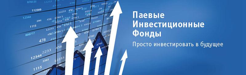 альфа банк пифы доходность фондов