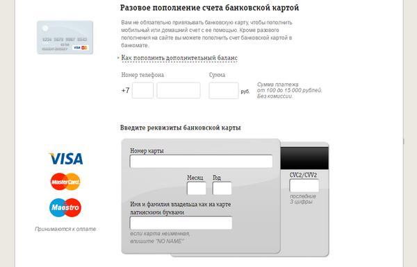 как оплатить интернет билайн с карты сбербанка через смс 900