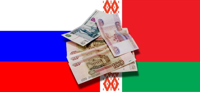 как перевести деньги с белоруссии в россию