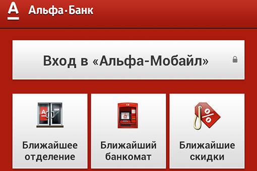 как подключить альфа банк мобильный банк