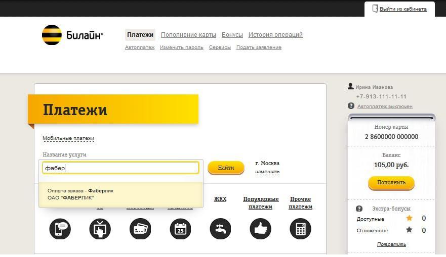 oplata beeline ru с банковской карты сбербанка