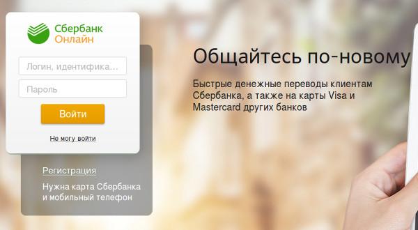 оплата ростелеком через сбербанк онлайн