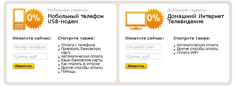 оплатить билайн банковской картой через интернет без комиссии