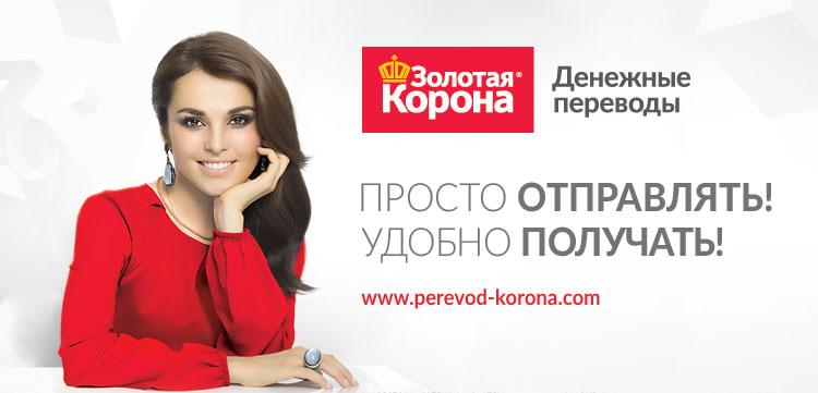 перевод денег в казахстан из россии