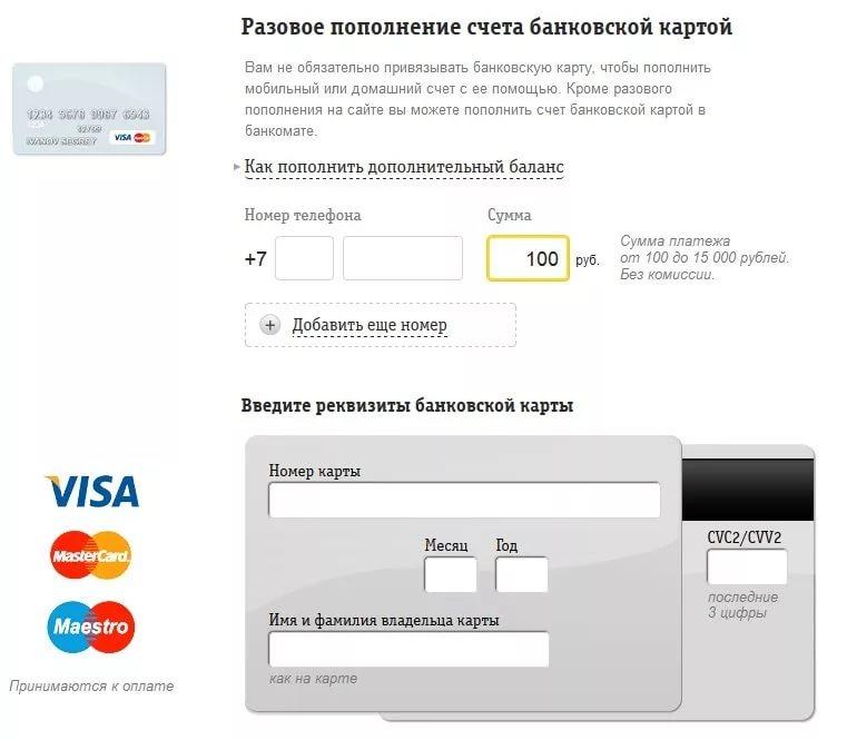 пополнить счет билайн с банковской карты