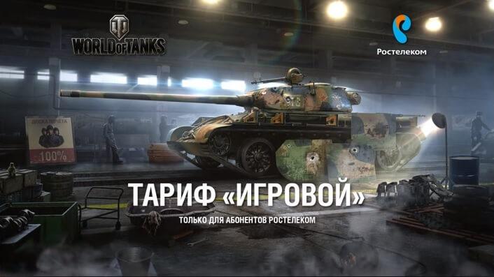 тариф игровой от ростелеком и world of tanks