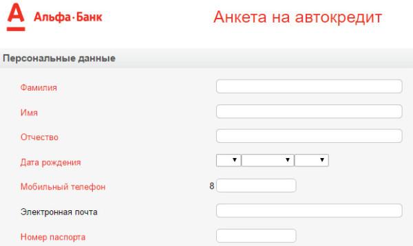 альфа банк автокредит калькулятор