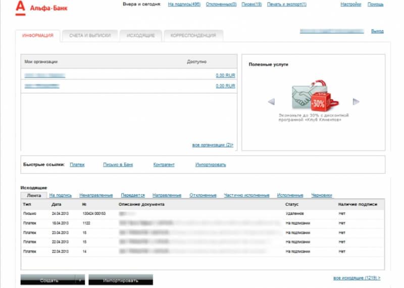 альфа банк бизнес онлайн вход в личный кабинет