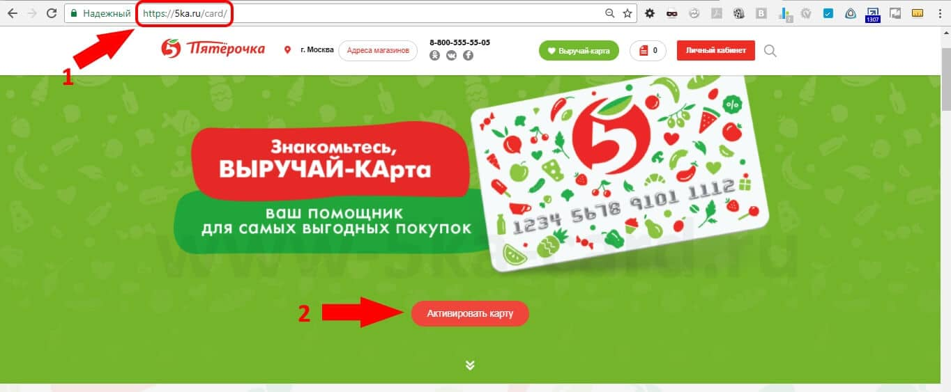 www 5ka ru card активировать карту выручайка пятерочки
