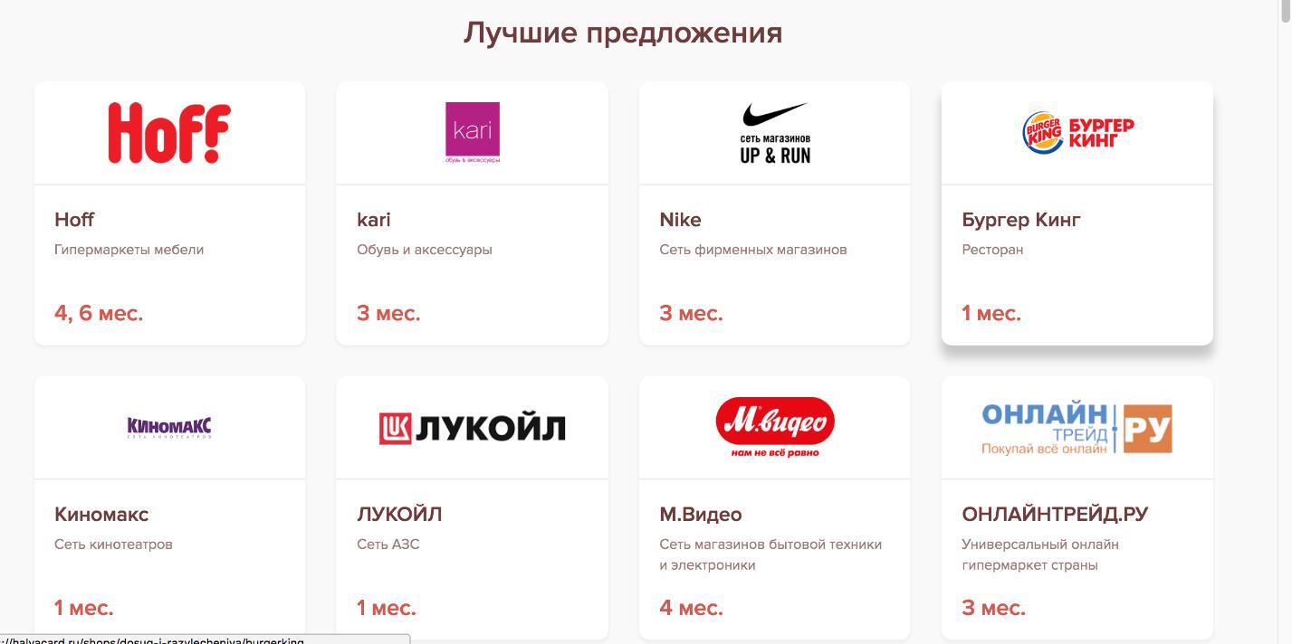 халва карта рассрочки совкомбанк магазины партнеры