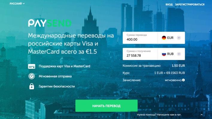 как перевести деньги из германии в россию без комиссии