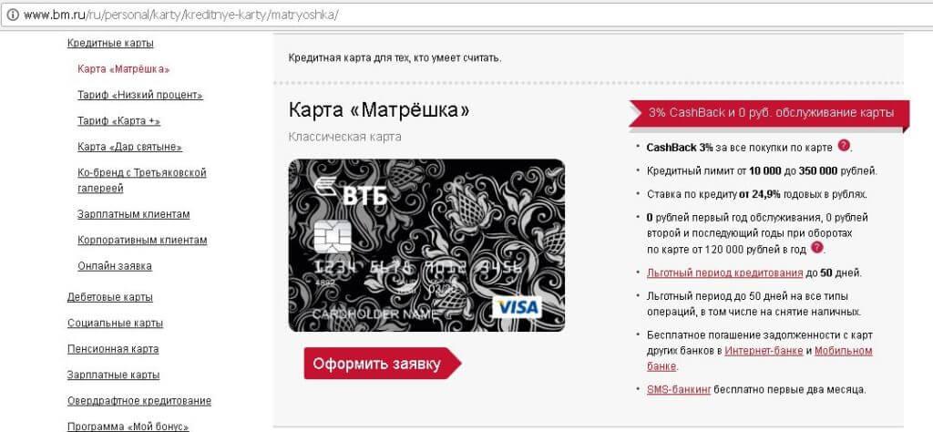 карта матрешка втб банк москвы негативный отзыв