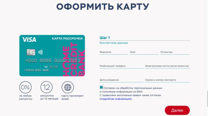 карта рассрочки хоум кредит личный кабинет