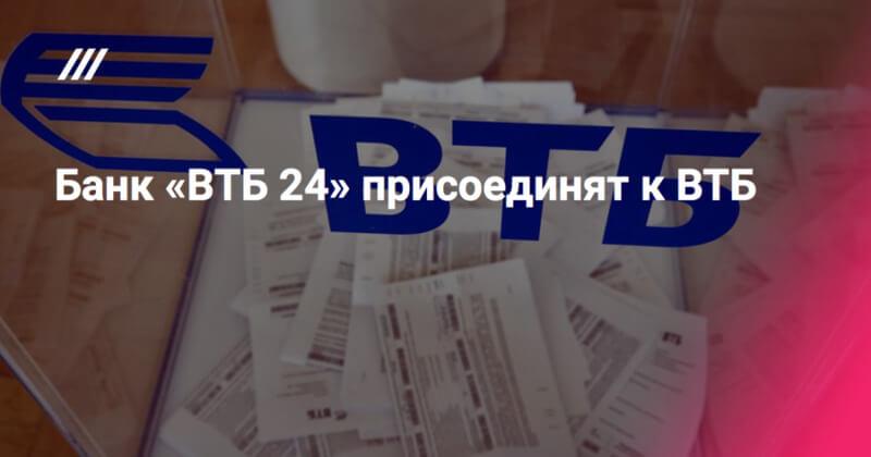 объединение втб и втб 24