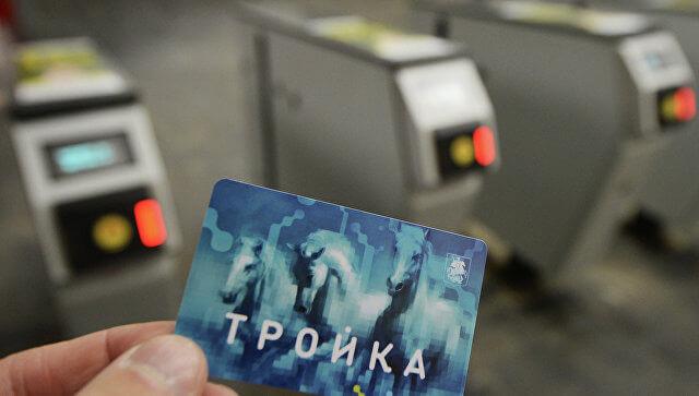 регистрация карты тройка в личном кабинете