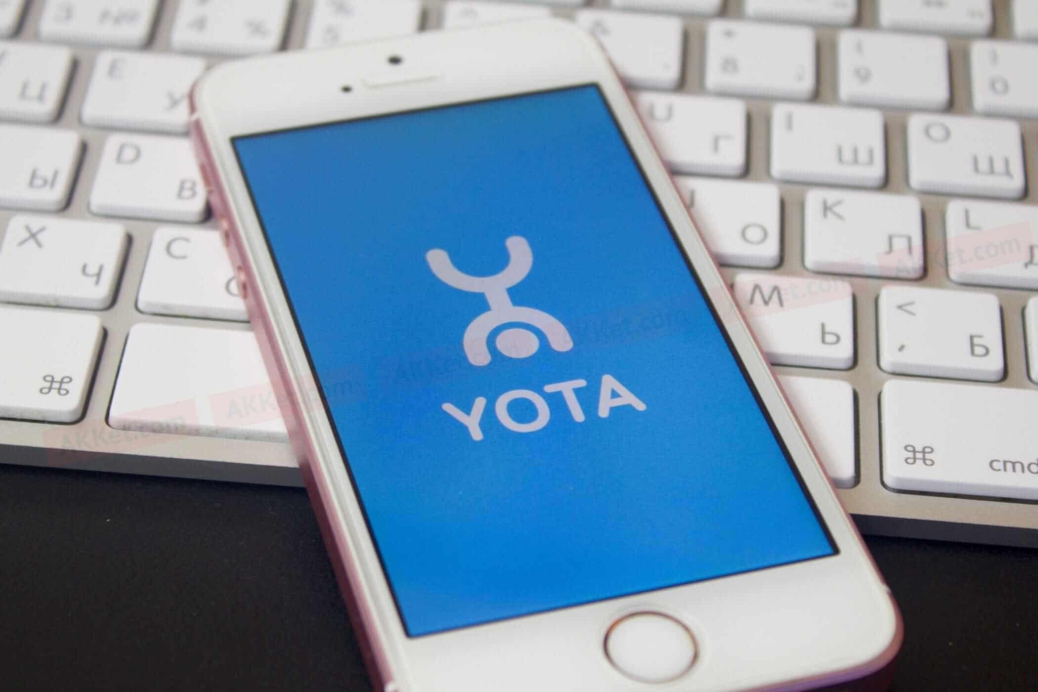 тарифы ета на телефон 2017 москва официальный сайт