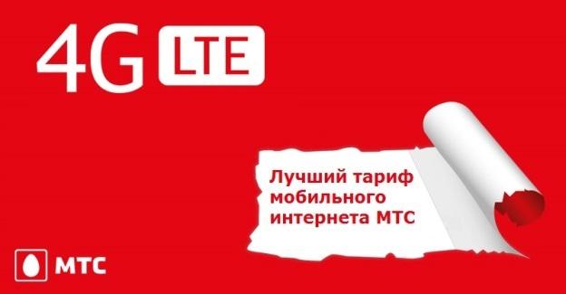 тарифы мтс москва и московская