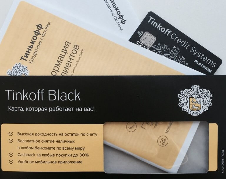 тинькофф кешбек дебетовая карта