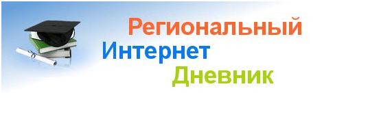 электронный дневник 76 ярославль вход