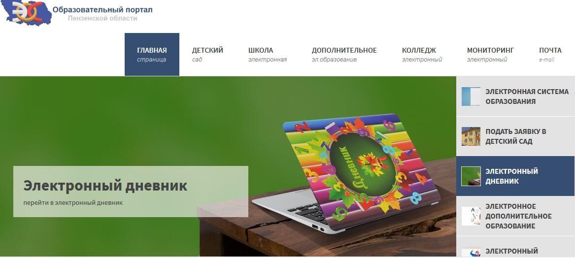 электронный журнал пенза барс веб образование