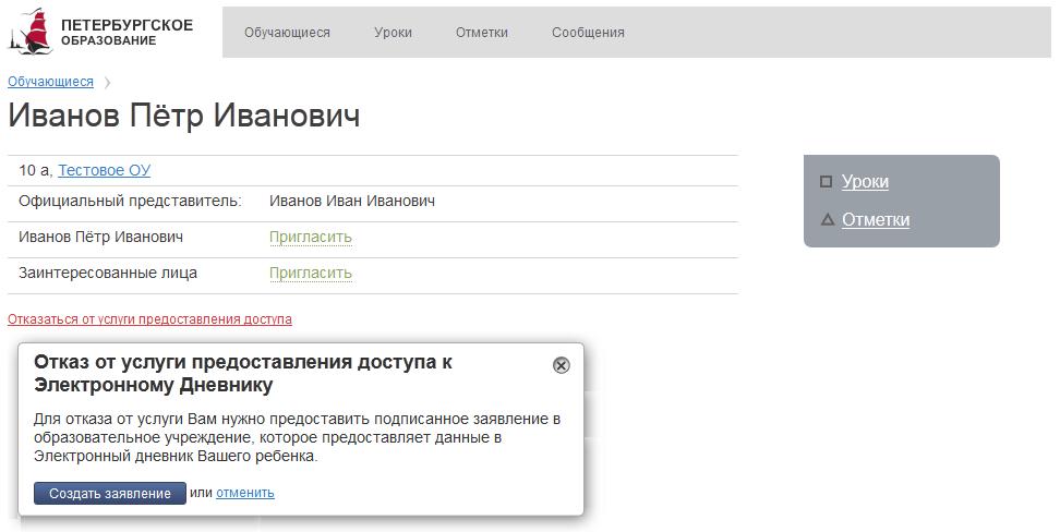 портал петербужское образование электронный дневник