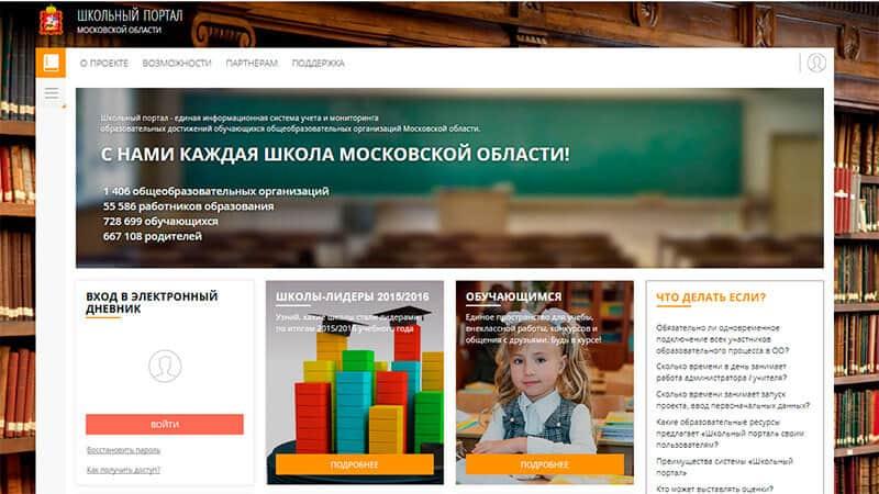 scoole mosreg ru электронный дневник