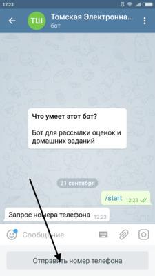 sd tom ru электронный дневник