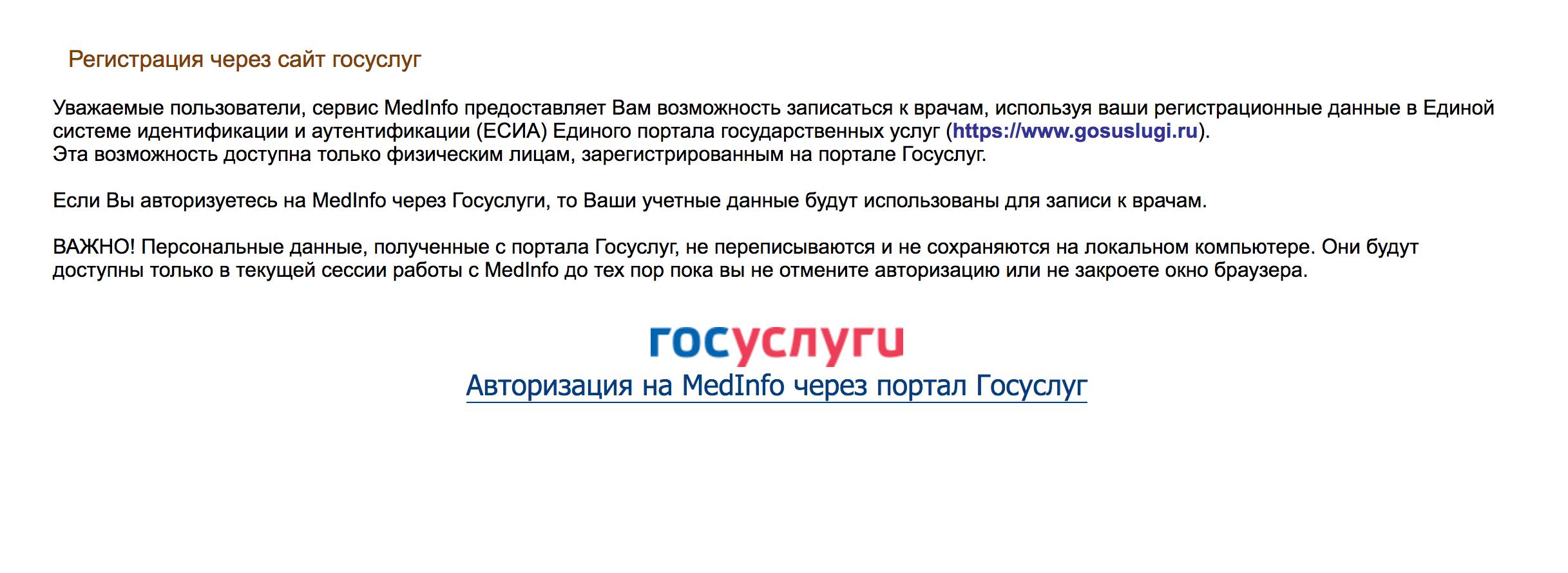 medinfo ярославль расписание