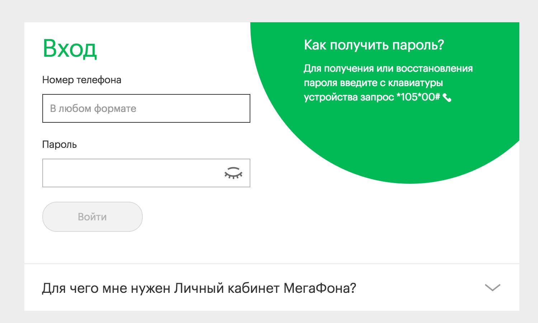 отключить подписки на мегафоне
