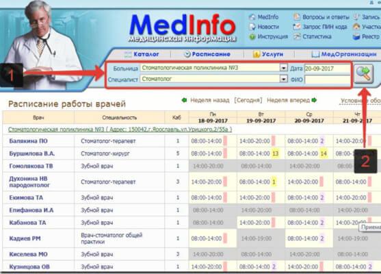 www medinfo yar ru