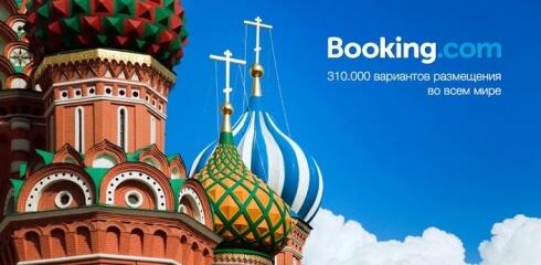 booking com телефон в россии