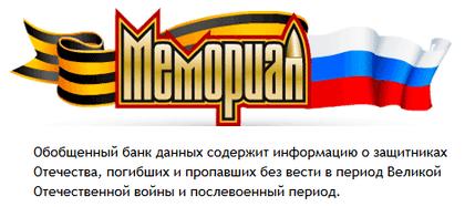 obd мемориал сайт министерства обороны поиск по фамилии участников вов