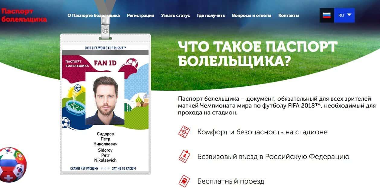 паспорт болельщика на чемпионат мира по футболу