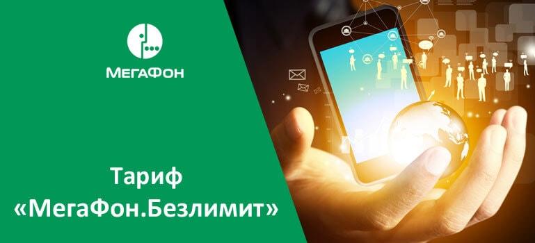 тарифы мегафон москва и московская область безлимитный