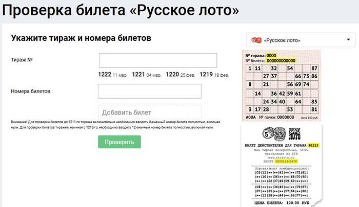 www stoloto ru проверить билет русское лото