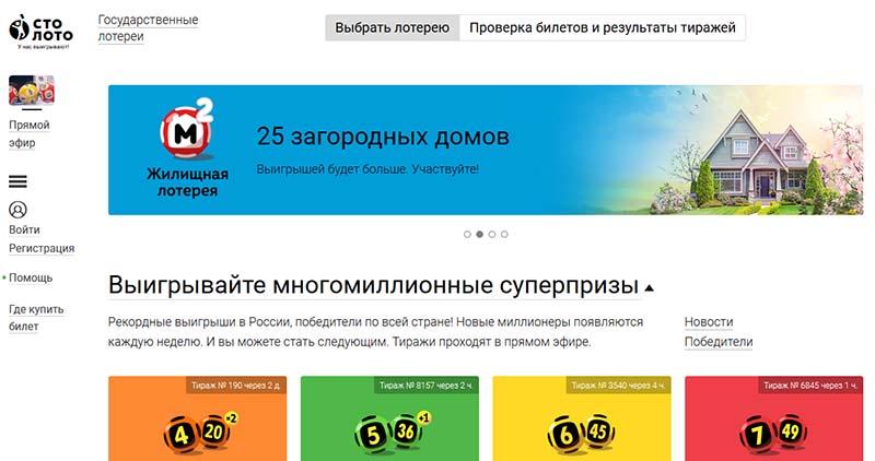 www stoloto ru проверить билет