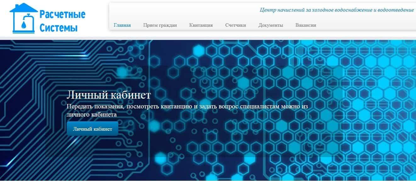 www vsbt174 ru передать показания воды челябинск