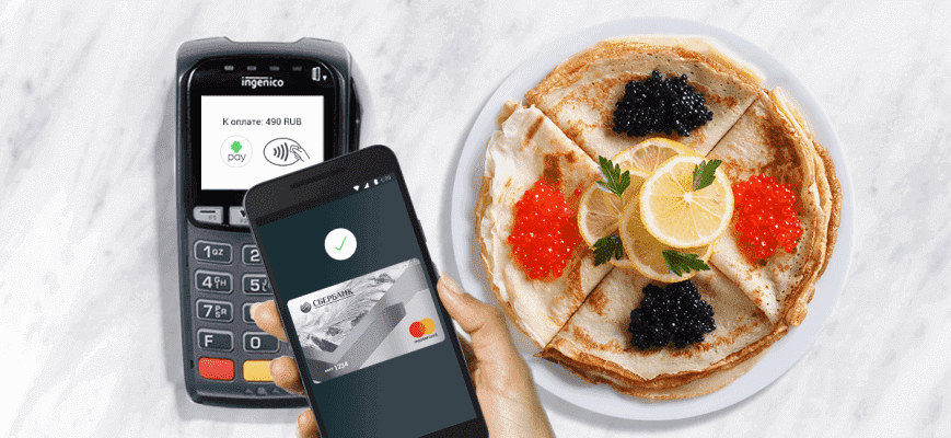 android pay sberbank