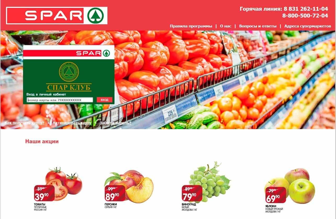 card spar nn ru активировать карту