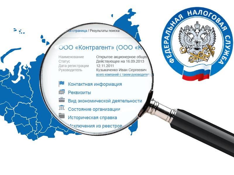 nalog ru проверка контрагента