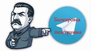 обход блокировки telegram