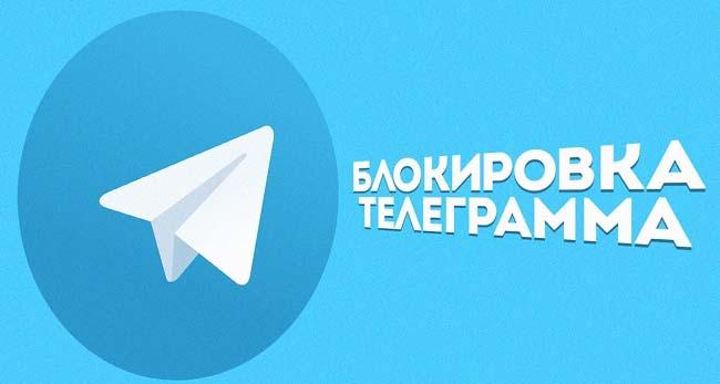 обход блокировки телеграмма