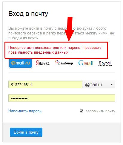 почта мейл восстановить пароль по номеру телефона